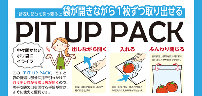 PIT-UP-PACK